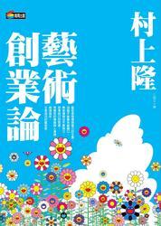 藝術創業論-cover