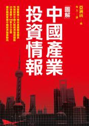 圖解中國產業投資情報-cover