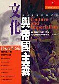 文化與帝國主義-cover