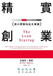 精實創業─用小實驗玩出大事業 (The Lean Startup: How Today's Entrepreneurs Use Continuous Innovation to Create Radically Successful Businesses)-cover
