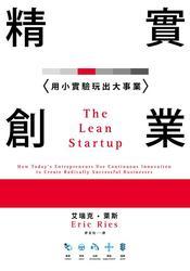 精實創業─用小實驗玩出大事業 (The Lean Startup: How Today's Entrepreneurs Use Continuous Innovation to Create Radically Successful Businesses)-cover