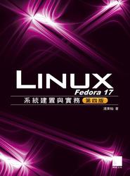 Fedora 17 Linux 系統建置與實務, 4/e-cover