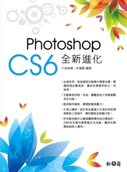 Photoshop CS6 全新進化-cover