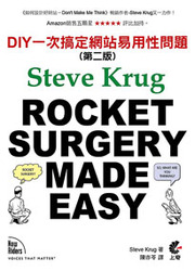 DIY 一次搞定網站易用性問題 (Rocket Surgery Made Easy: The Do-It-Yourself Guide to Finding and Fixing Usability Problems), 2/e-cover