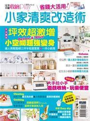 收納 Play No.42 省錢大活用!小家清爽改造術-cover