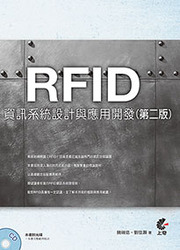 RFID 資訊系統設計與應用開發, 2/e-cover