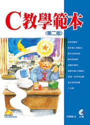 C 教學範本, 2/e-cover