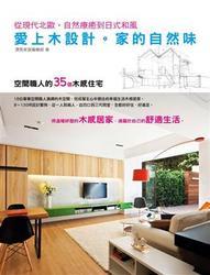 愛上木設計。家的自然味─空間職人的 35 個木感住宅:從現代北歐?自然療癒到日式和風-cover