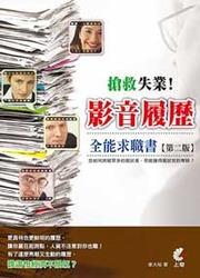 搶救失業! 影音履歷全能求職書, 2/e-cover