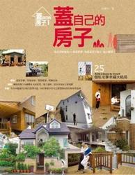 蓋自己的房子:25 個私宅夢幸福大結局-cover