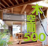 設計師不傳的私房秘技-木空間設計 500
