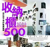 設計師不傳的私房秘技-收納櫃設計 500