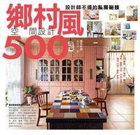 設計師不傳的私房秘技-鄉村風空間設計 500