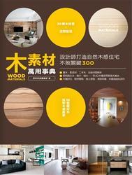木素材萬用事典:設計師打造自然木感住宅不敗關鍵 300