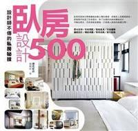 設計師不傳的私房秘技-臥房設計 500-cover