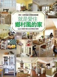 就是愛住鄉村風的家-550 個鄉村風生活空間設計提案-cover