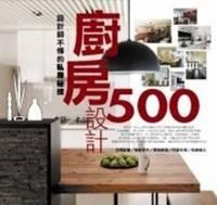 設計師不傳的私房秘技-廚房設計 500