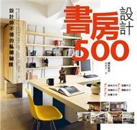 設計師不傳的私房秘技-書房設計 500