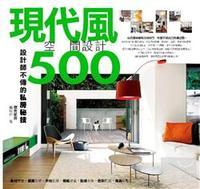 設計師不傳的私房秘技-現代風空間設計 500