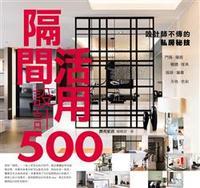 設計師不傳的私房秘技-隔間活用設計 500-cover