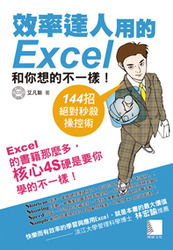 效率達人用的 Excel 和你想的不一樣 ! 144 招絕對秒殺操控術-cover