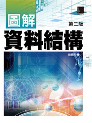 圖解資料結構, 2/e-cover