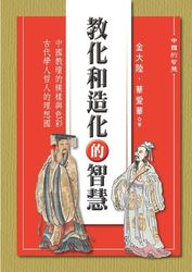 教化和造化的智慧-cover