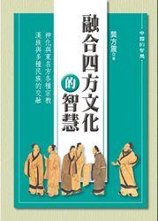 融合四方文化的智慧-cover