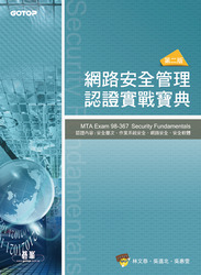 MTA Exam 98-367 網路安全管理認證實戰寶典(98-367: MTA Security Fundamentals), 2/e-cover
