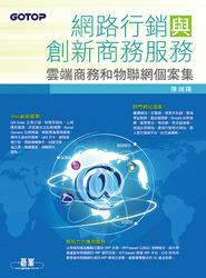 網路行銷與創新商務服務─雲端商務和物聯網個案集-cover