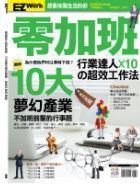 零加班行業達人 x 10 的超效工作法-cover