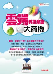 雲端科技產業大商機-cover