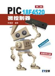 PIC 18F4520 微控制器, 2/e-cover