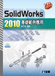 SolidWorks 2010 基礎範例應用 (適用 2011)-cover