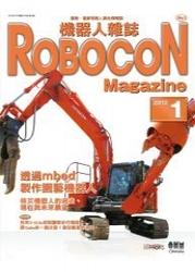 機器人雜誌 ROBOCON Magazine 2012/1 月號(No.1)-cover