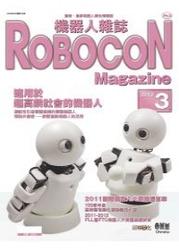 機器人雜誌 ROBOCON Magazine 2012/3 月號(No.2)-cover