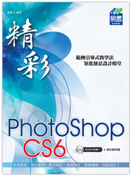 精彩 Photoshop CS6-cover