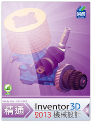 精通 Inventor 2013 3D 機械設計-cover