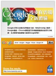 漫步在雲端─ Google 全新體驗-cover