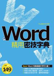 Word 精用密技字典-cover