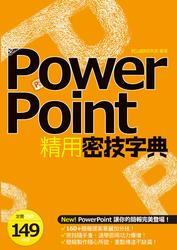 PowerPoint 精用密技字典-cover