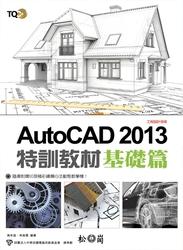 TQC+ AutoCAD 2013 特訓教材─基礎篇-cover