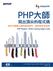 PHP 大師-寫出頂尖的程式碼 (PHP Master: Write Cutting Edge Code)-cover