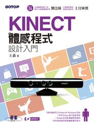 Kinect 體感程式設計入門-cover