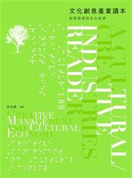 文化創意產業讀本:創意管理與文化經濟-cover