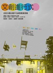 文創進行式:走訪 25 個台灣文化創意產業現場-cover