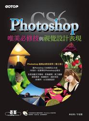 Photoshop CS6 唯美必修技與視覺設計表現-cover