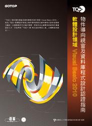 TQC+ 物件導向視窗及資料庫程式設計認證指南 Visual Basic 2010-cover