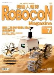 機器人雜誌 ROBOCON Magazine 2012/7 月號(No.5)-cover