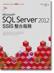 SQL Server 2012 SSIS 整合服務-cover